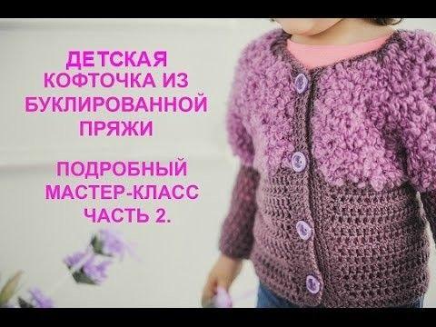 Детская кофточка крючком. Knitting sweater  for girl    Часть 2 