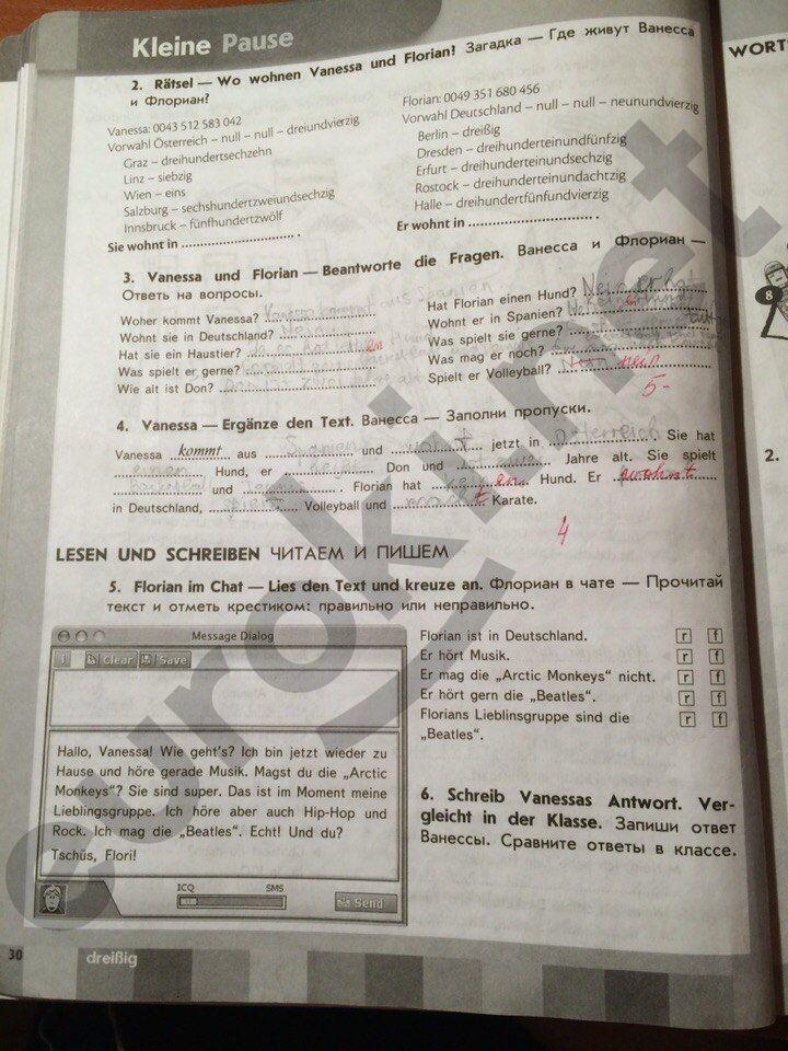 Готовое домашнее задание по математике 4 класс з.д.назарова списать 1часть