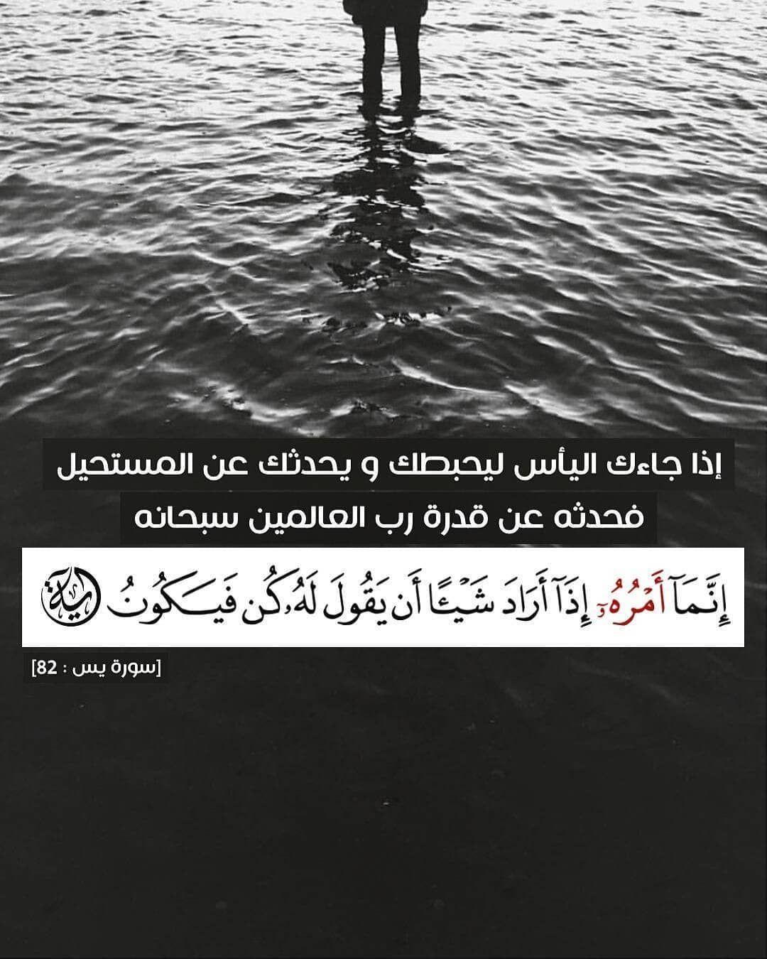 خواطر اسلامية تويتر Beautiful Arabic Words Islam Islam Quran