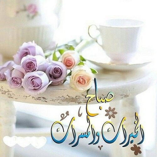 صباح الخيرات والمسرات Good Morning Quotes Place Card Holders Greetings