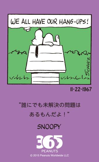 365PEANUTS / November 22