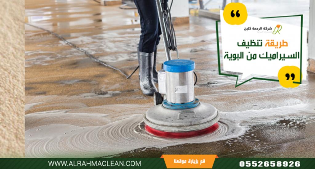 طريقة تنظيف السيراميك من البويه والجبس وبقع الدهانات Vacuum Cleaner Vacuum Cleaning