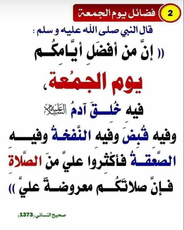 إن من أفضل أيامكم يوم الجمعة قال رسول الله صلى الله عليه وسلم إن من أفضل أيامكم يوم الجمعة فيه خلق آدم وفيه قبض Islamic Love Quotes Islamic Quotes Ahadith