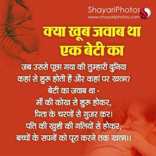 Beautiful Hindi Quotes And Whatsapp Status On Daughters Zindagi Quotes Hindi Quotes Feelings Quotes