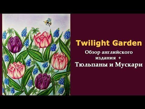 """Раскраска-антистресс """"Сумеречный сад"""". Тюльпаны + Обзор ..."""