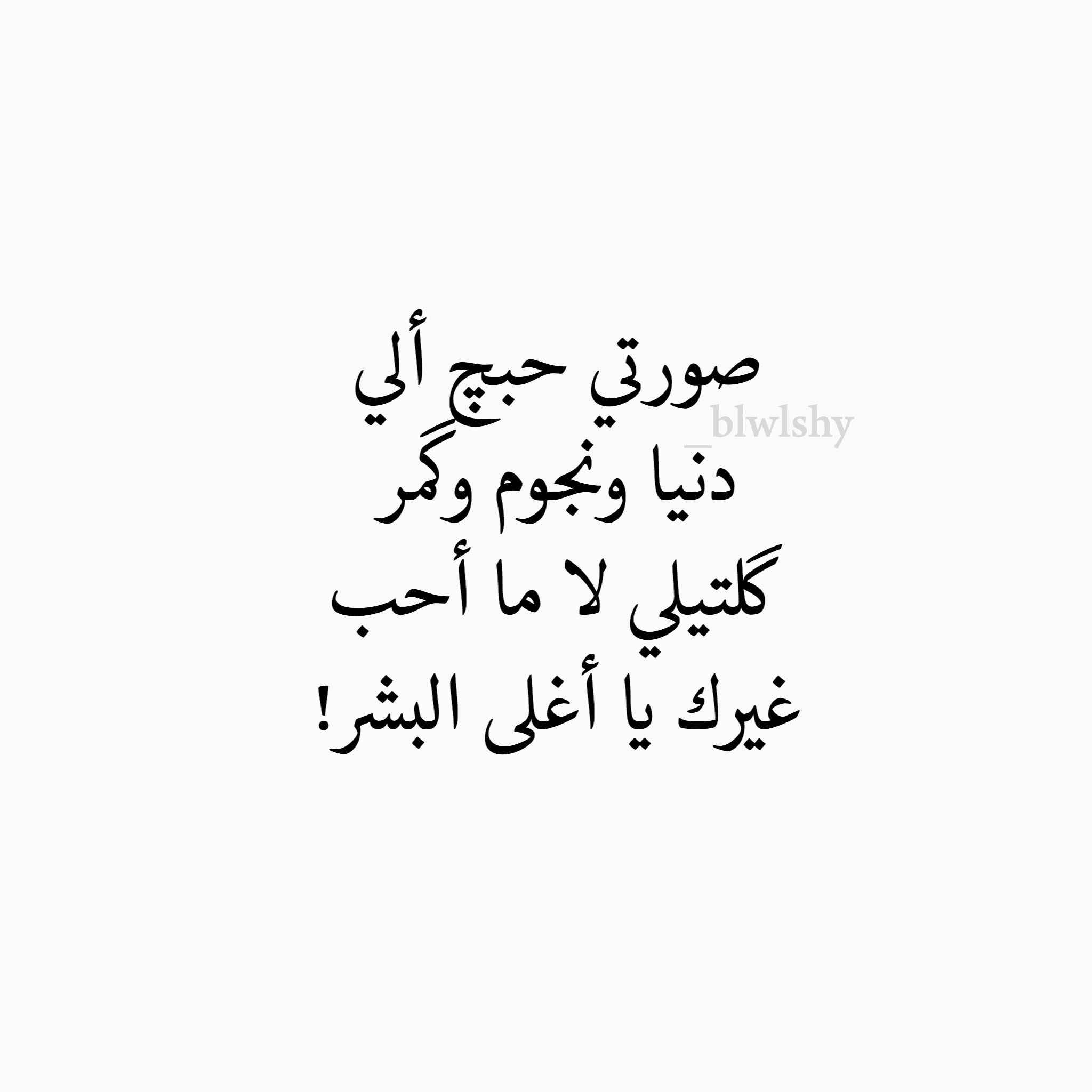 Pin By Ali Lateef On شعر شعبي عراقي Words Poems Messages