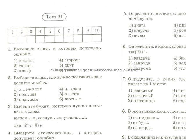 Решебник к сборнику задачь по алгебре за 10 класс якир полонский