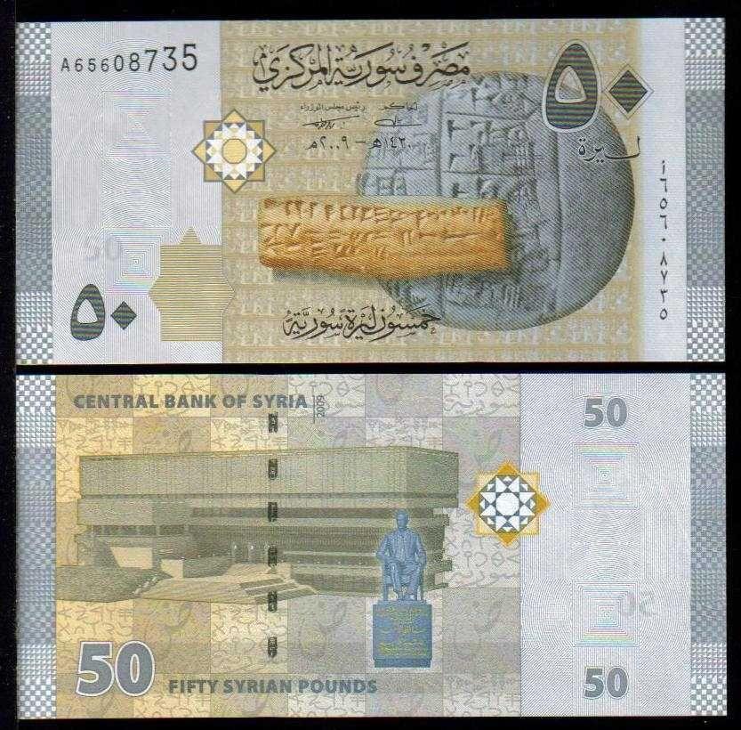 Syria 1998-50 pounds Pick 107 UNC