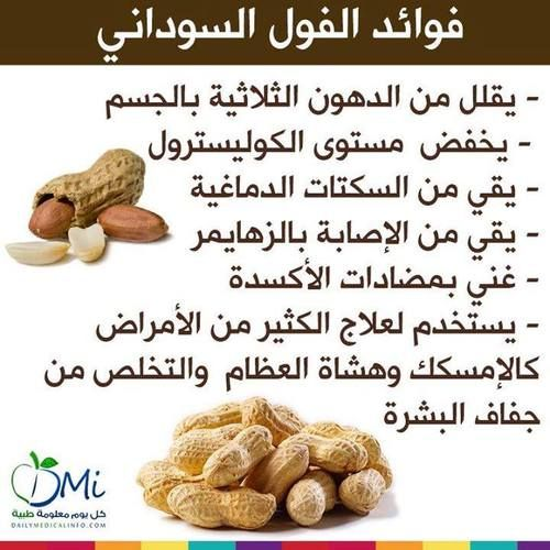 Desertrose فوائد الفول السوداني Health Facts Food Health Food Health Fitness Nutrition