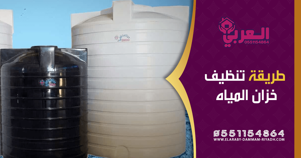 تنظيف خزانات المياه الارضي Water Bottle Bottle Reusable Water Bottle