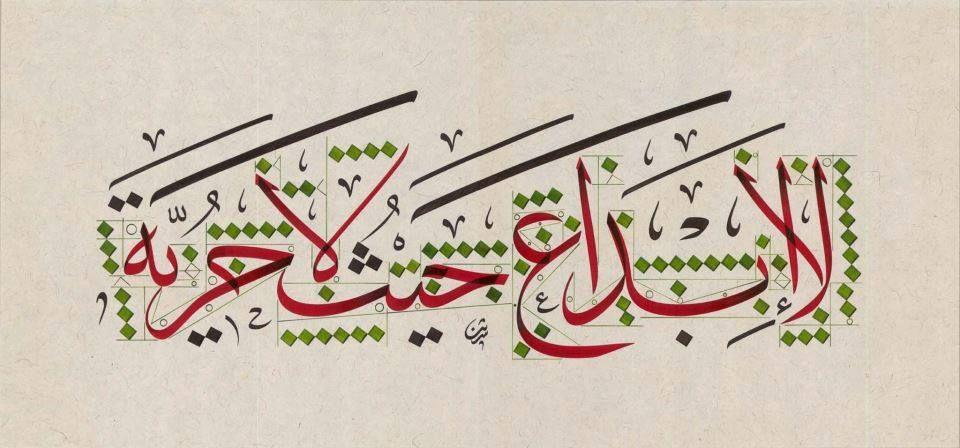 لا ابداع حيث لا حرية #الخط_العربي