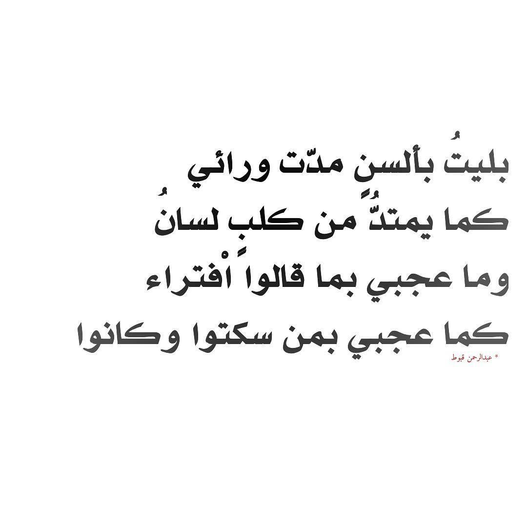 عبدالرحمن قبوط Arabic Poetry Arabic Words Quotes