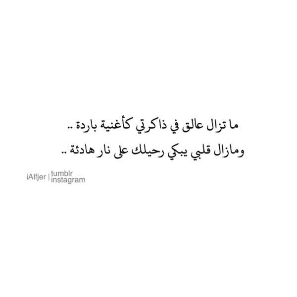 Ask Fm Arabic Quotes Quotes Instagram