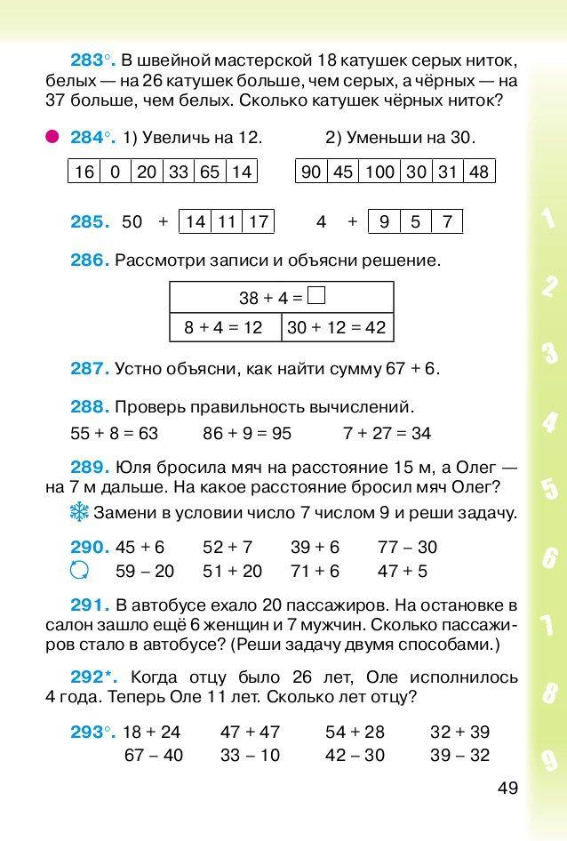 Решение задачи по математике 2 класс м.в богданович