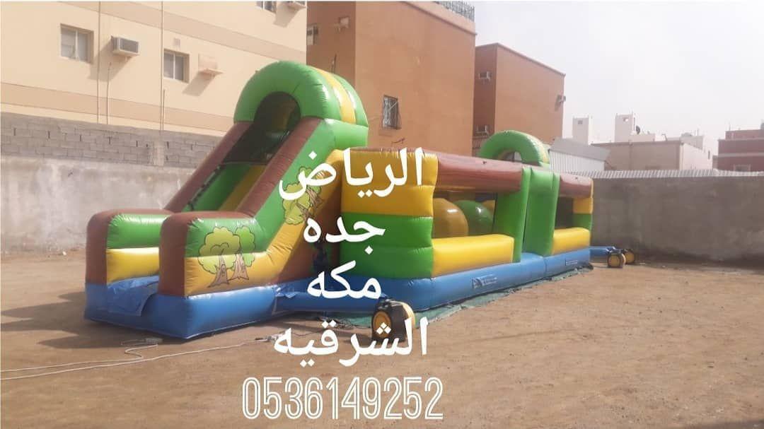 العاب هوائية نطيطات ملعب صابوني في الرياض جده الشرقيه مكه متخصصون في تأجير وبيع الألعاب الهوائية والمائية والكهربائية للكبار والصغار من نطيطات Park Slide Park