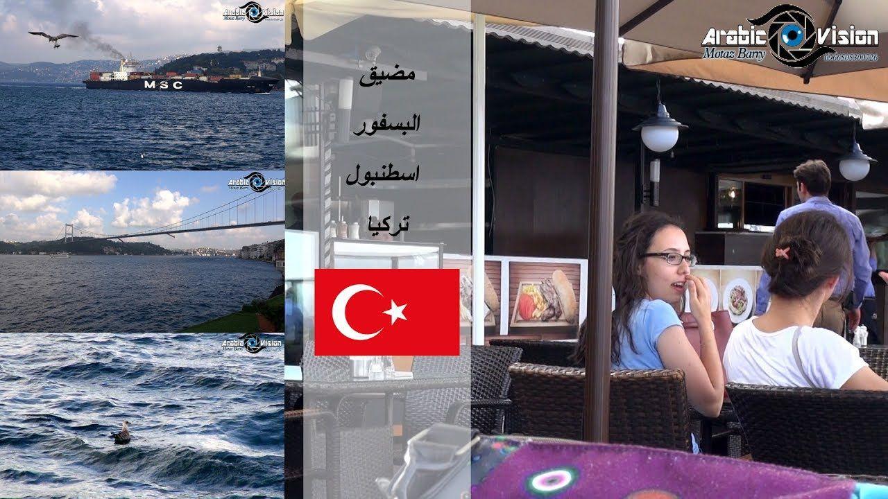 مضيق البسفور Bosphorus جسر البسفور تركيا اسطنبول رؤية عربية