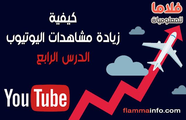 كيفية زيادة مشاهدات فيديوهات اليوتيوب مجانا الدرس الرابع Youtube Views You Youtube Youtube