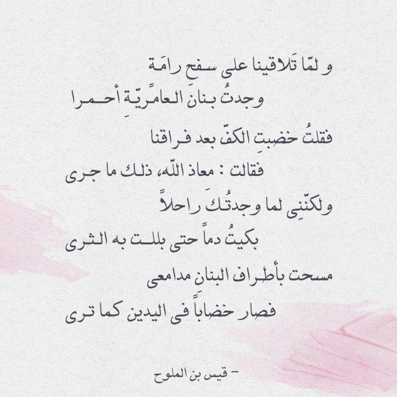 شعر قيس بن الملوح ولما تلاقينا على سفح رامة عالم الأدب Text Math Arabic Calligraphy