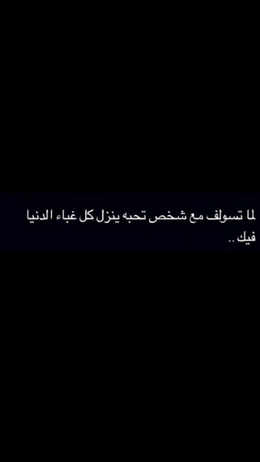 Pin By Olaa M Al Taie On استهبال Funny Arabic Quotes Jokes Quotes Arabic Funny