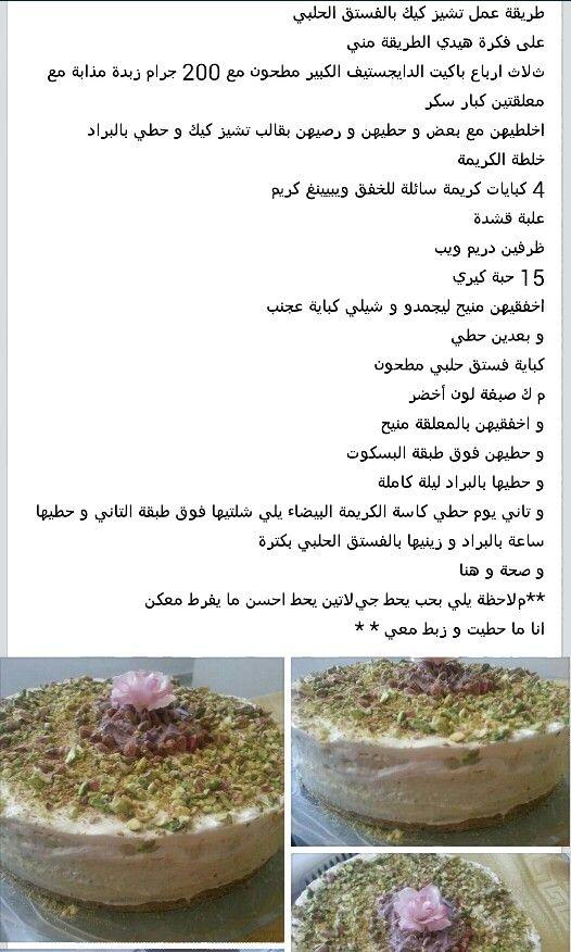 تشيز كيك الفستق الحلبي Arabic Desserts Sweet Treats Food And Drink