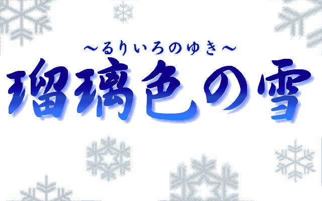 Chokocat's Anime Video Games: 1883 - Ruriiro no Yuki (Nec PC