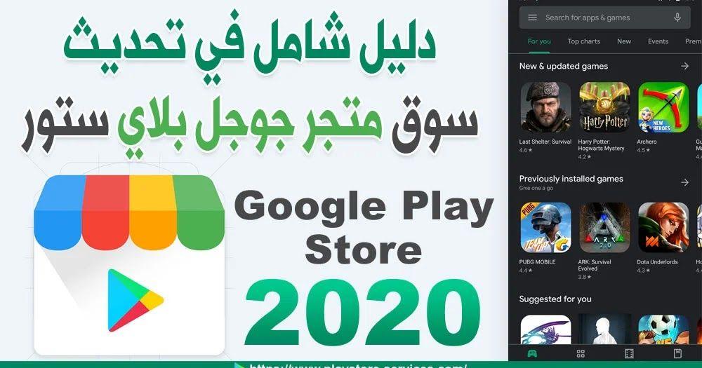 يعتبر تحديث متجر سوق جوجل بلاي ستور 2020 أخر إصدارأمرا ضروريا و مهما بما يحتوي التحديث الجديد لتطبيق Google Play Stor Google Play Store Game Google Google Play