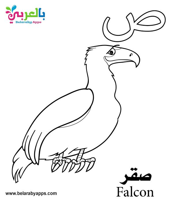 - Free Printable Arabic Alphabet Coloring Pages Pdf ⋆ بالعربي نتعلم In 2020 Alphabet  Coloring Pages, Alphabet Coloring, Arabic Alphabet For Kids