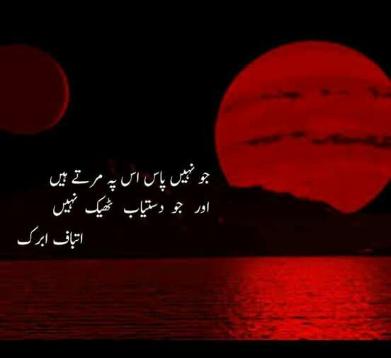 human nature poetry books poetry collection urdu thoughts