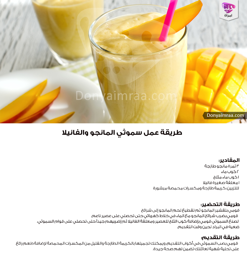 Pin By My Favor On Cofe Juice Mraba Smoothie Drink Recipes Smoothie Drinks Food And Drink