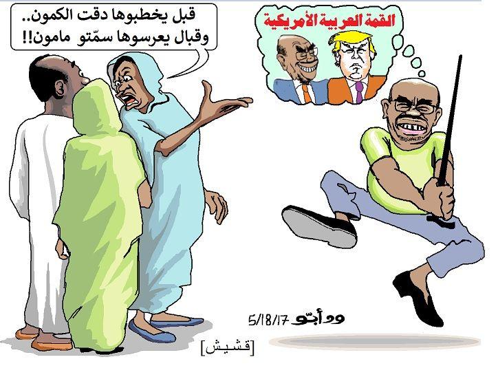 كاركاتير اليوم الموافق 19 فبراير 2017 للفنان ود ابو عن أحلام ظلوط ...!!