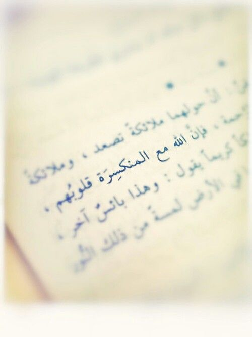 Pin By Abeda Zedan On يا رب Arabic Quotes Some Quotes Islamic Quotes