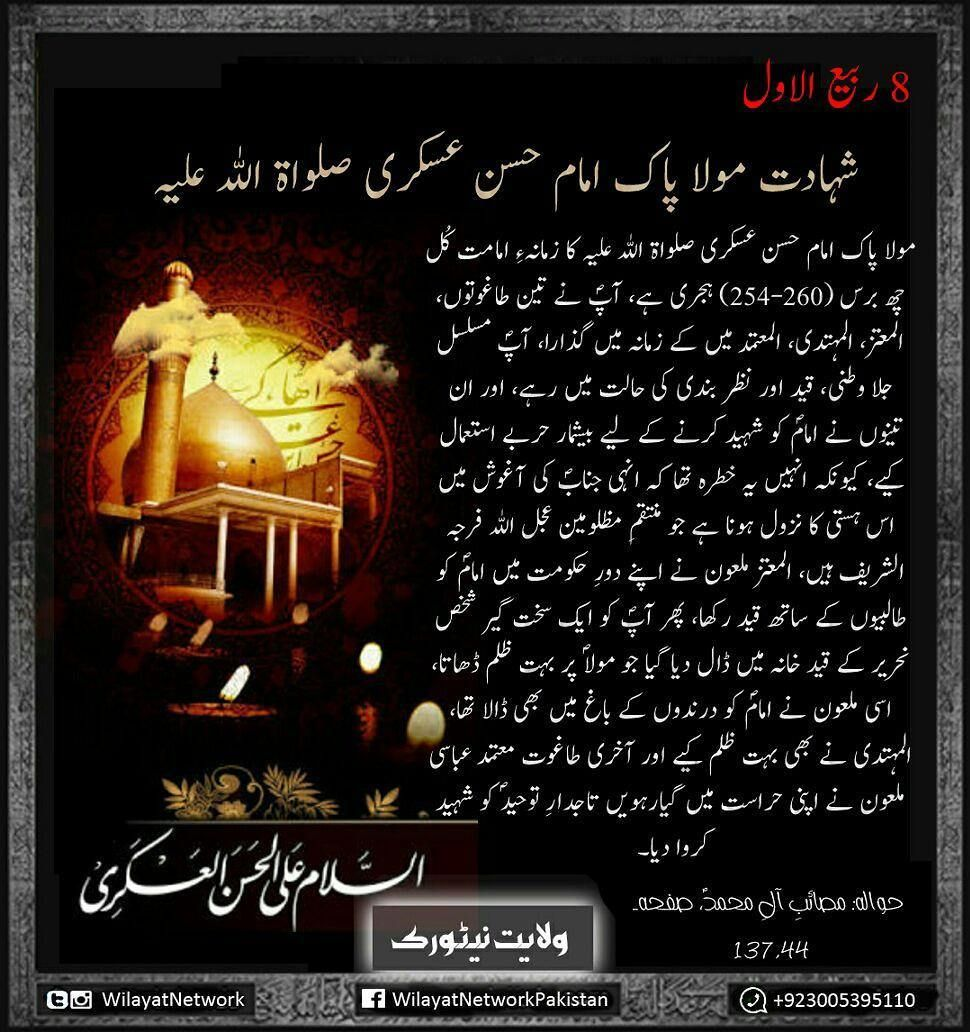 shahadat imam hassan a.s