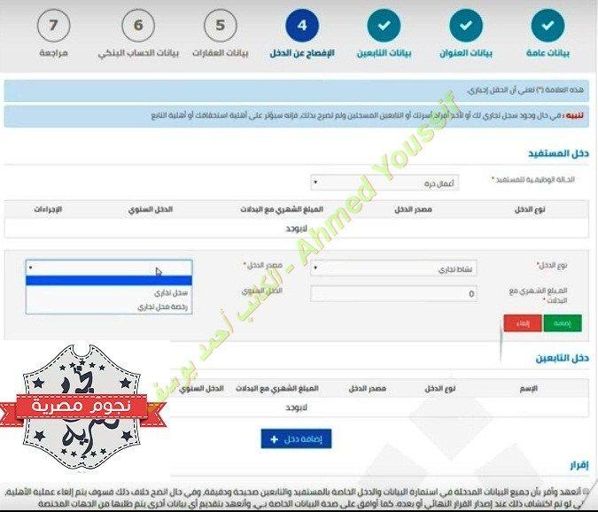 تسجيل حساب المواطن السعودي وصرف البدل النقدي لمستحقي الدعم نجوم مصرية Arab News Map Screenshot Map