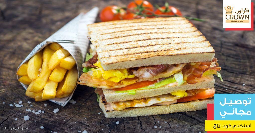 اطلب خفايف وقهوة للمة الأهل من كراون كافيه وتوصيل طلبك مجاني استخدم كود تاج الأحساء Order Snacks Coffee For Your Family From Crown Food Sandwiches Cafe