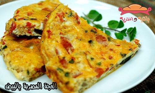 طريقة عمل العجة المصرية بالبيض موقع باتيه وانتريه وصفات طبخ وحلويات وديكورات Recipes Food Spicy Appetizers