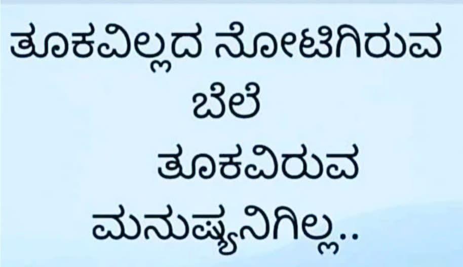 Kannadaquotes Kannadathoughts Kannadamotivation Kannadawords Kannada Kannadaworld Inspiringquotes Inspiringyou Genius Quotes Saving Quotes Image Quotes