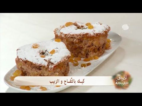 Samira Tv طريقة تحضير كيك بالتفاح و الزبيب حصة أذواق خديجة Food Desserts Banana Bread