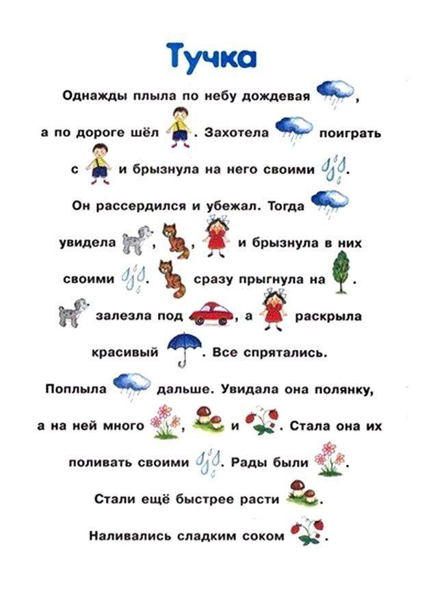 Месяцев поздравления, текст в картинках для дошкольников