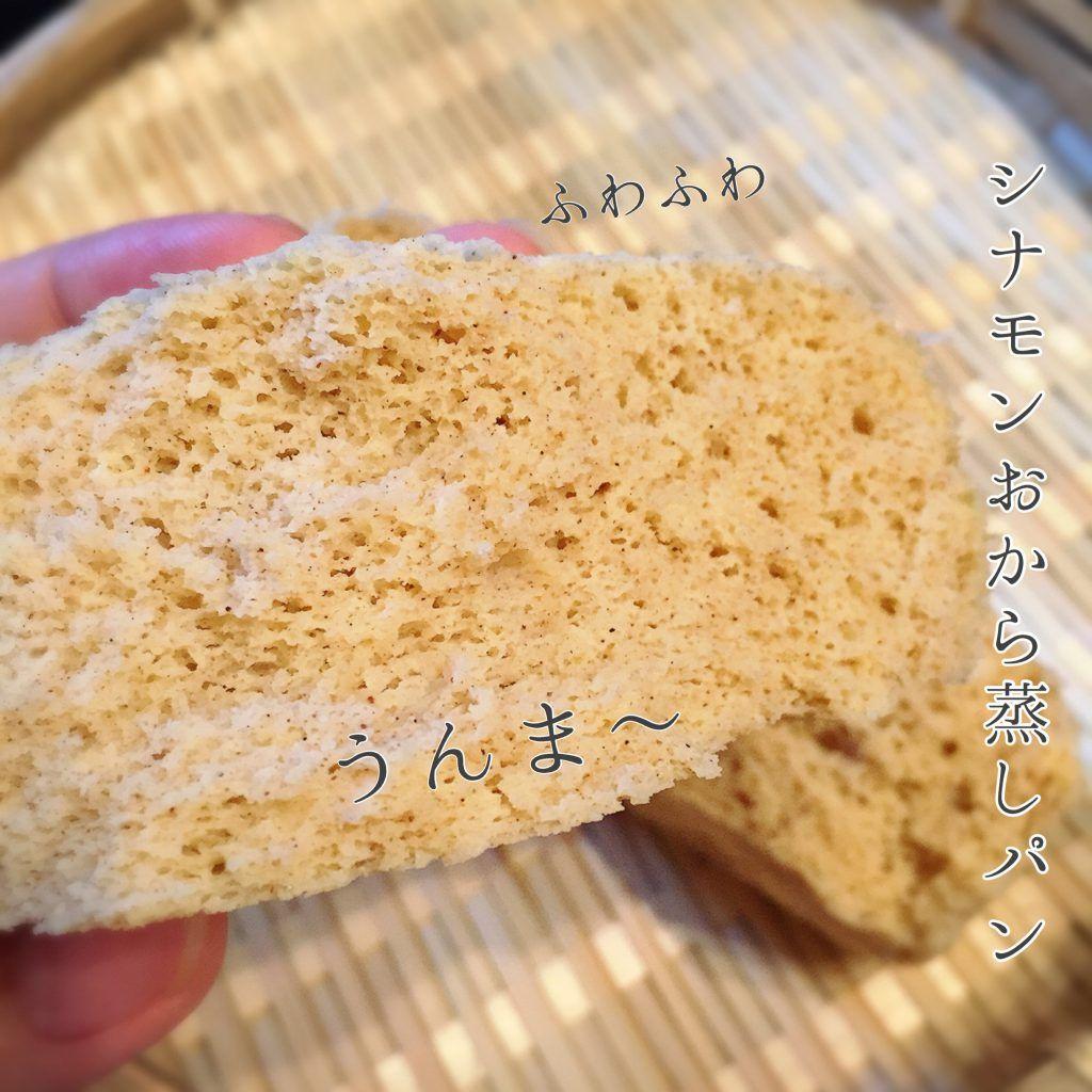 アレンジ パン から お 蒸し