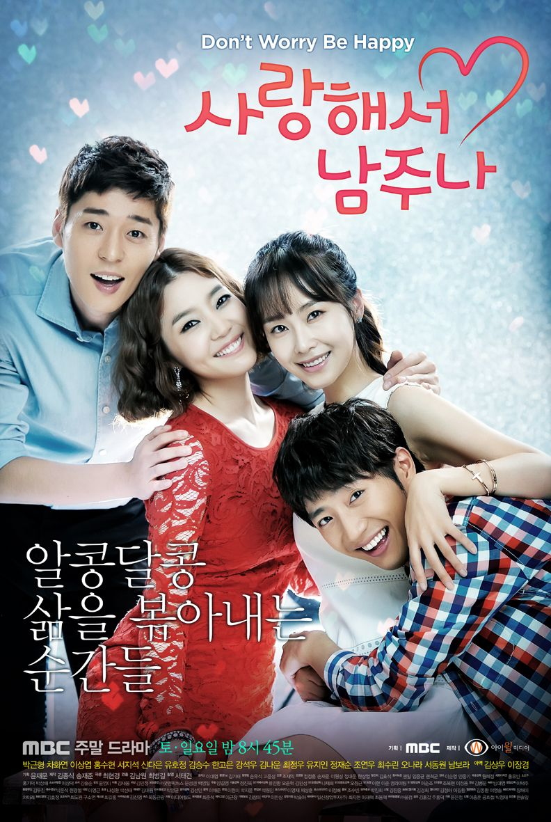 Give Love Away (사랑해서 남주나) Korean Drama Picture in 2019