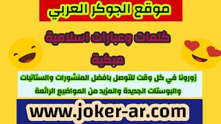 كلمات وعبارات اسلامية مبكية 2020 الجوكر العربي اقوال اسلامية اقوال دينية اقوال وحكم بوستات حالات واتساب حكم اسلامية ستاتيات Cereal Pops Pops Cereal Box Joker