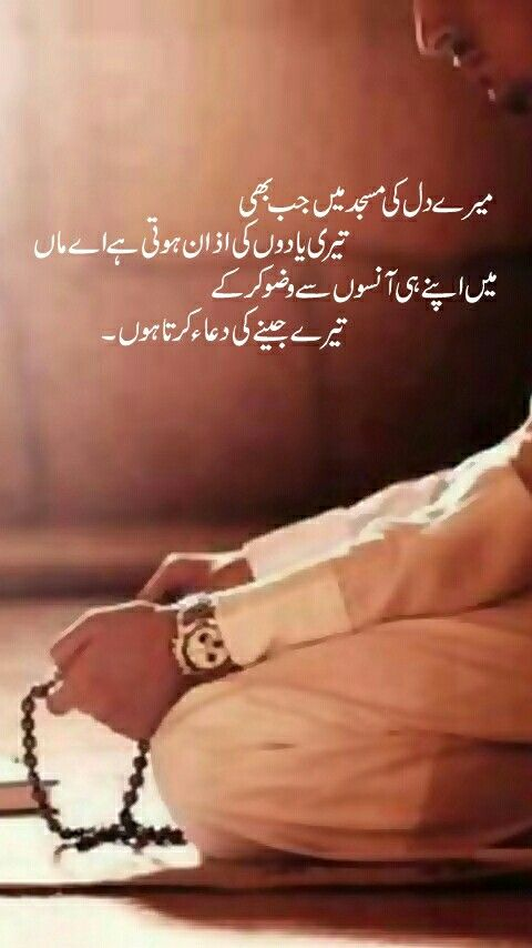 Pin By Innocent Princess On Love You Ammi Jaan Urdu Quotes Urdu