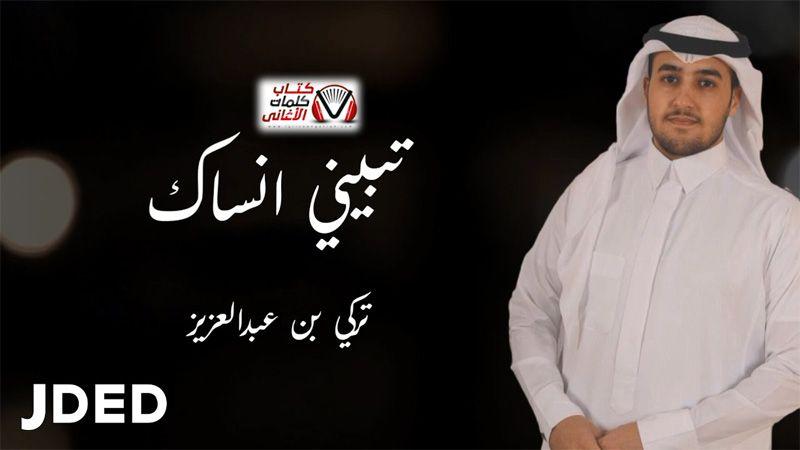 كلمات اغنية تبيني انساك تركي بن عبدالعزيز Fashion Nun Dress Dresses