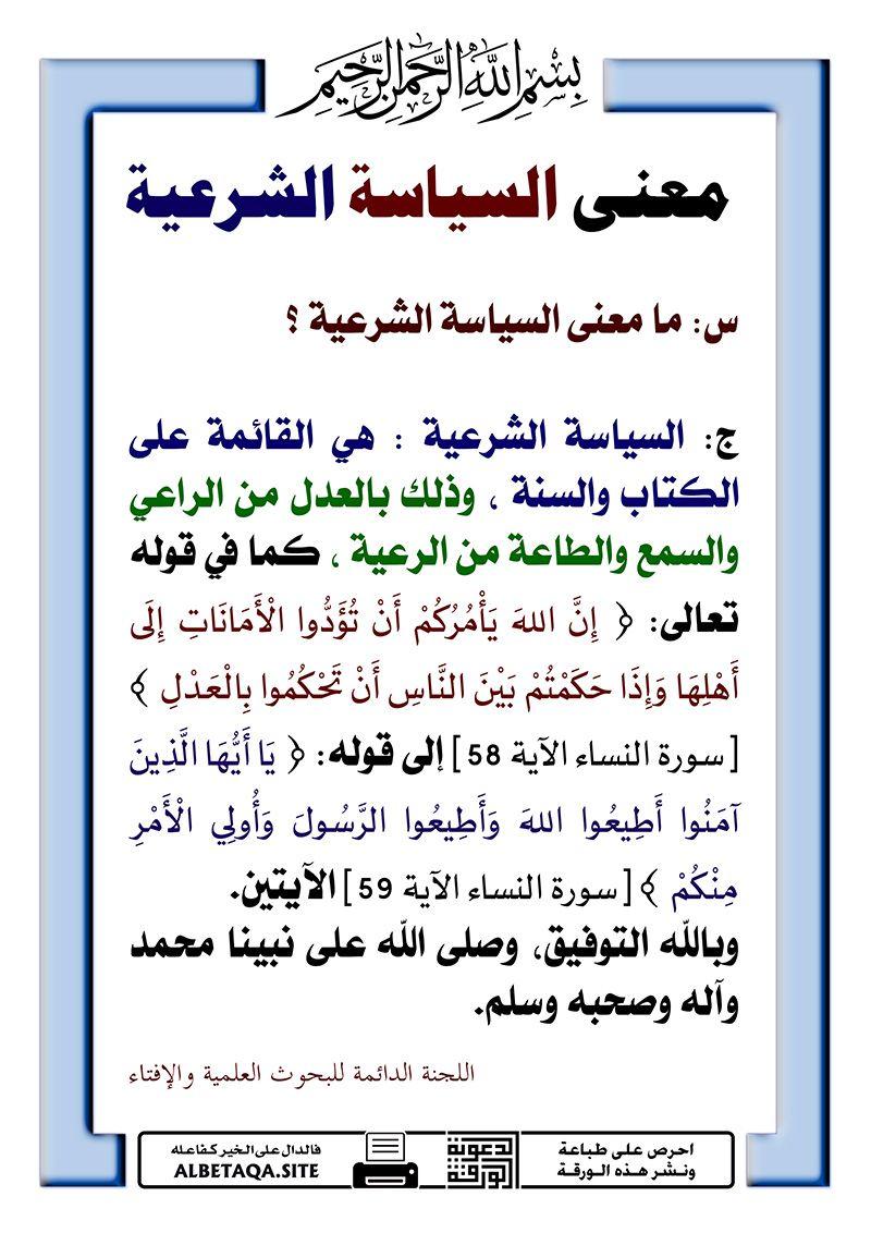 احرص على إعادة تمرير هذه البطاقة لإخوانك فالدال على الخير كفاعله Islamic Quotes Quotes Holy Quran