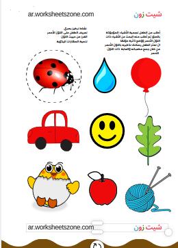 اللون الاحمر للاطفال ابحث عن الأشياء باللون الأحمر أوراق عمل للأطفال شيت زون Mario Characters Character Yoshi