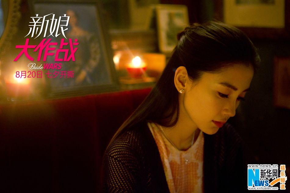 New Stills From Director Tony Chan S Romantic Comedy Bride Wars Starring Angelababy Ni Ni Chen Xiao Zhu Yawen And Xi Bride Wars Angelababy Romantic Comedy