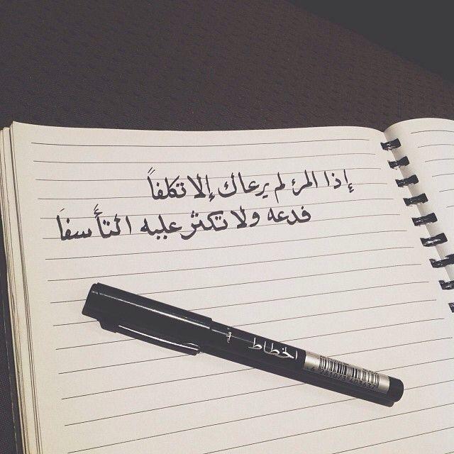 إذا المرء لم يرعاك إلا تكلفا فدعه ولاتكثر عليه التأسفا True Quotes Arabic Quotes Inspirational Quotes