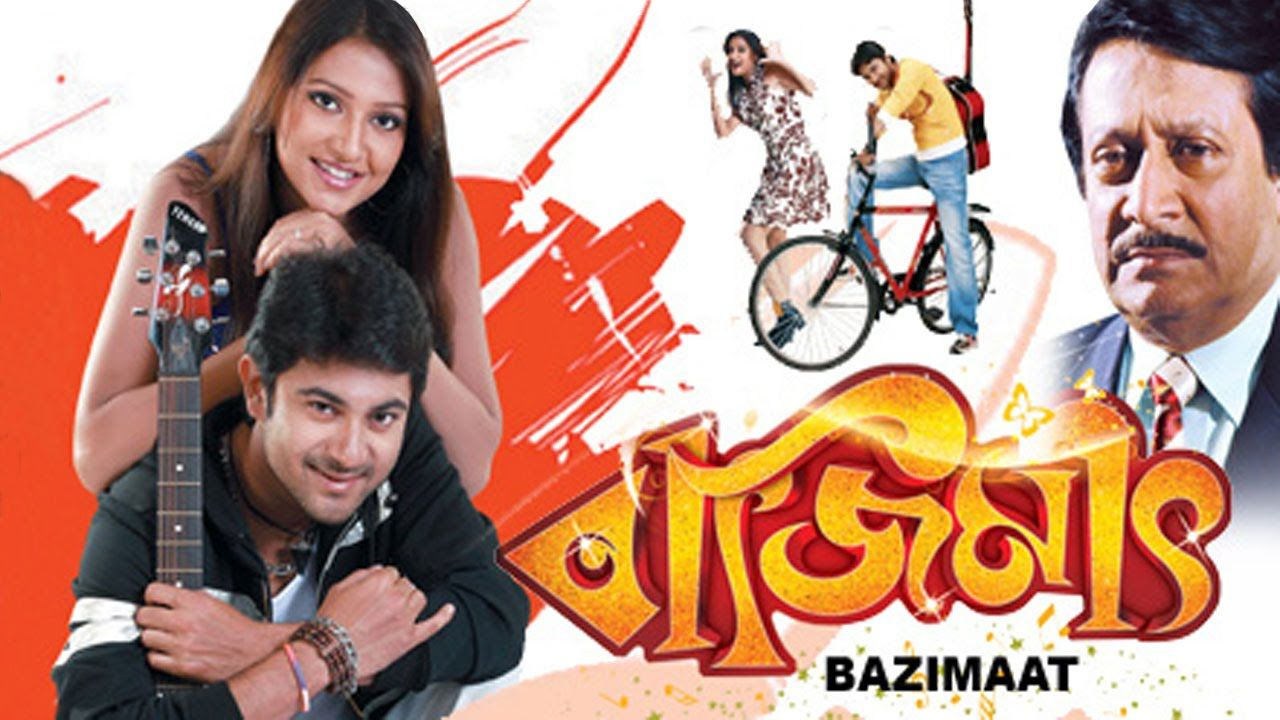 Bazimaat | বাজিমাত | Bengali Romantic Movie | Soham | Subhashree | Ranji.