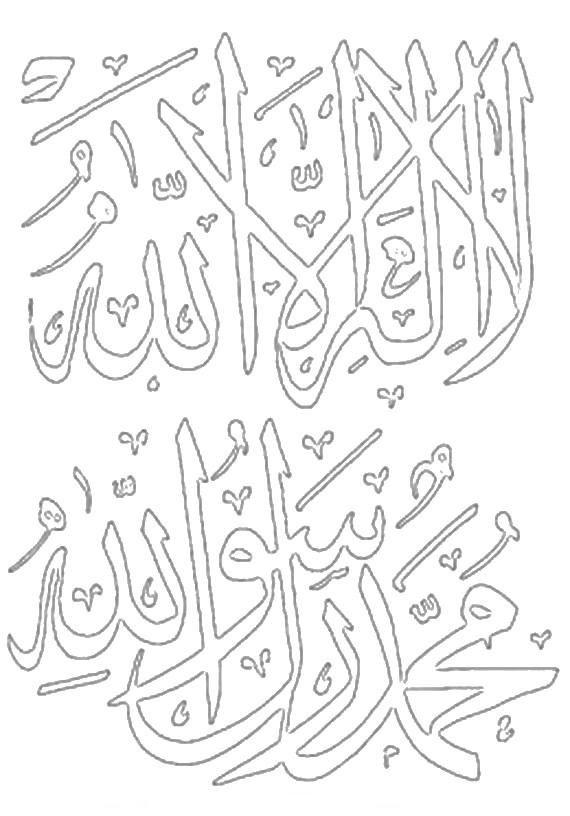 Piliers de l\'Islam | Islam, En árabe y Escultura