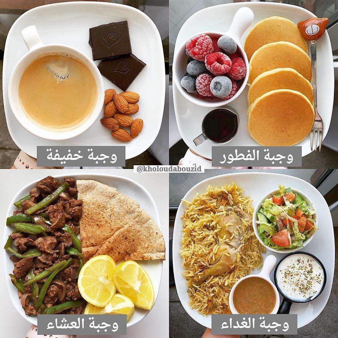 رياضة ولياقة On Twitter Health Facts Food Healty Food Food